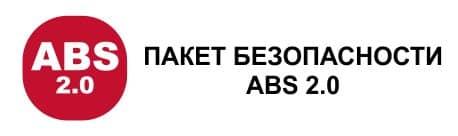 Пакет безопасности бойлеров Ariston ABS 2.0