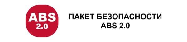 Пакет безопасности ABS 2.0 в бойлерах Ariston